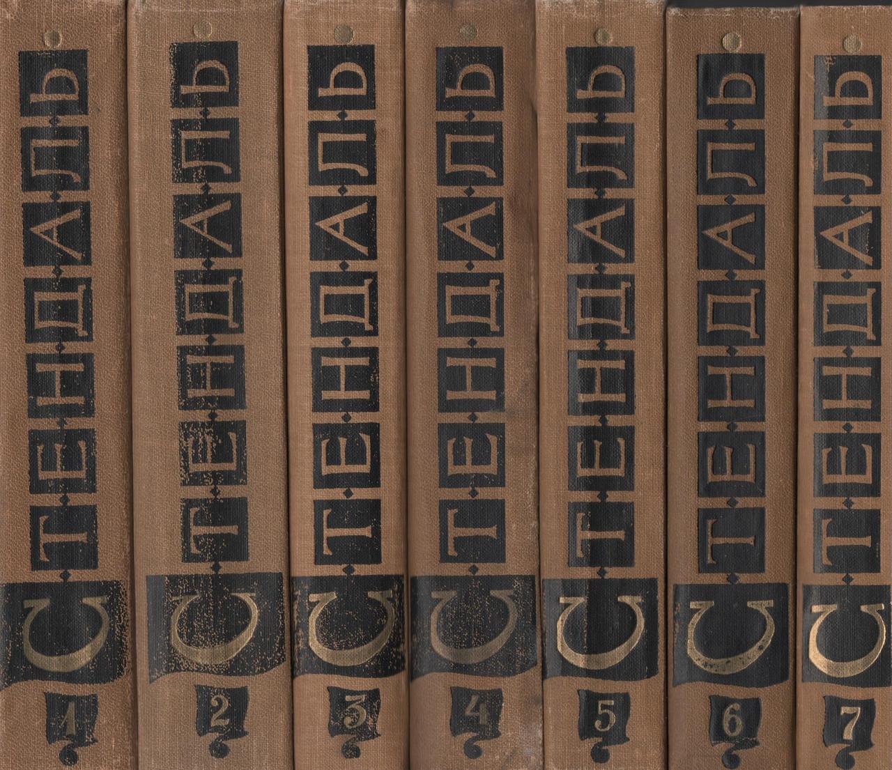 Стендаль. Собрание сочинений в 15-ти томах