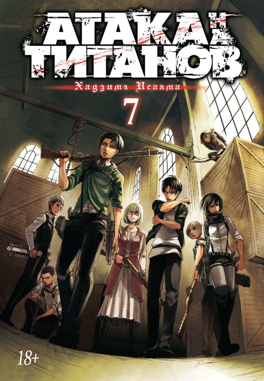 "Хадзима Исаяма ""Атака на титанов. Книга 7"""
