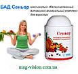 БАД Vision Сеньор - витаминно-минеральный комплекс с пробиотиками, фото 5
