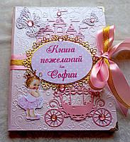 """Книга пожеланий детская на день рождения для девочки """"Маленькая принцесса"""" на годик, юбилей, альбом"""