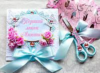 Набор для Первого локона для девочки конверт и ножницы