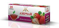 Чай черный Azercay с ароматом клубники пакетированный в конверте (среднелистовой) 1.8гр.*25 пак.