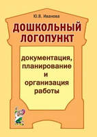 Дошкольный логопункт: документация, планирование и организация работы.
