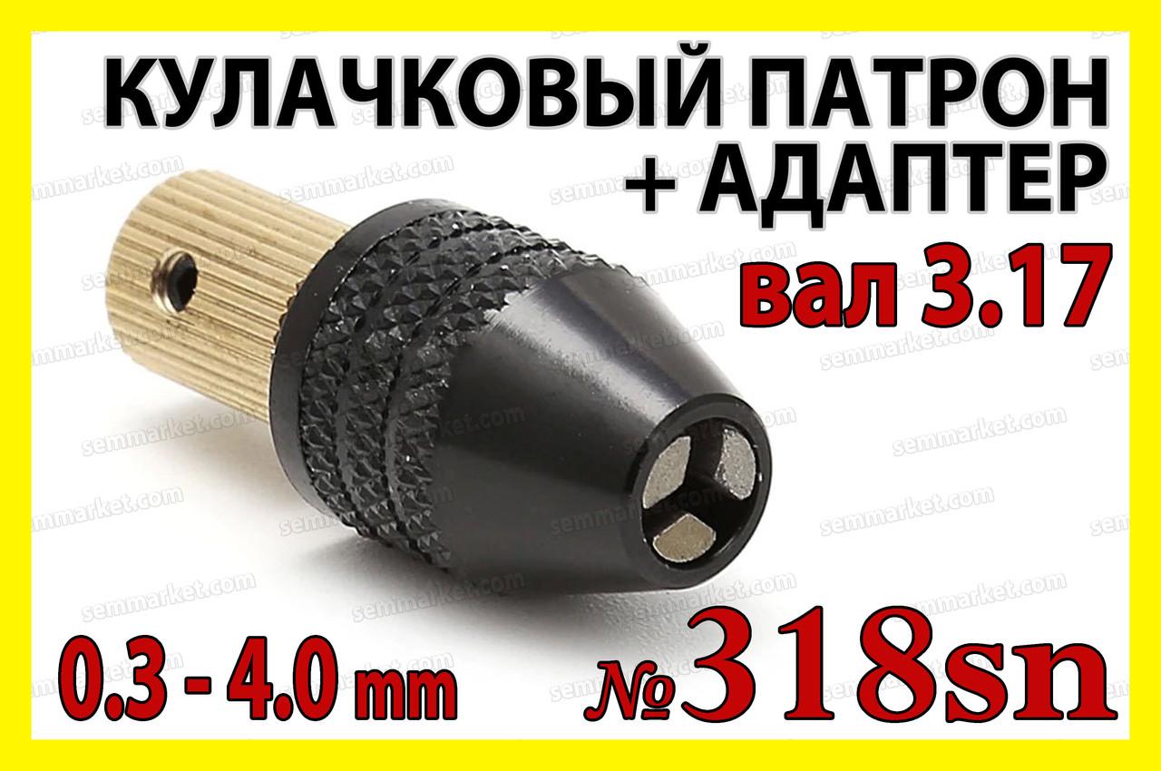 Кулачковый патрон №318sn на вал 3,17мм зажим 0,3-4,0мм для гравера 8x0.75 дрели Dremel