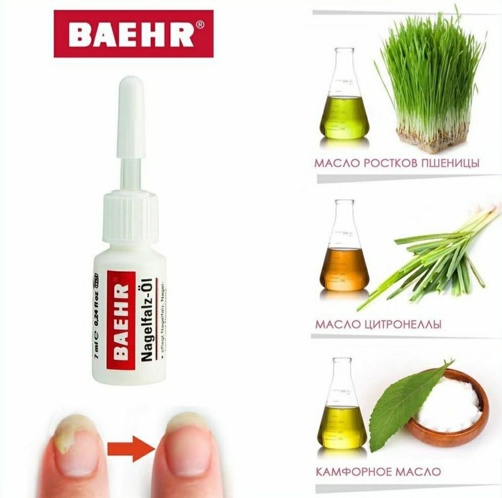Baehr масло від онихолизиса