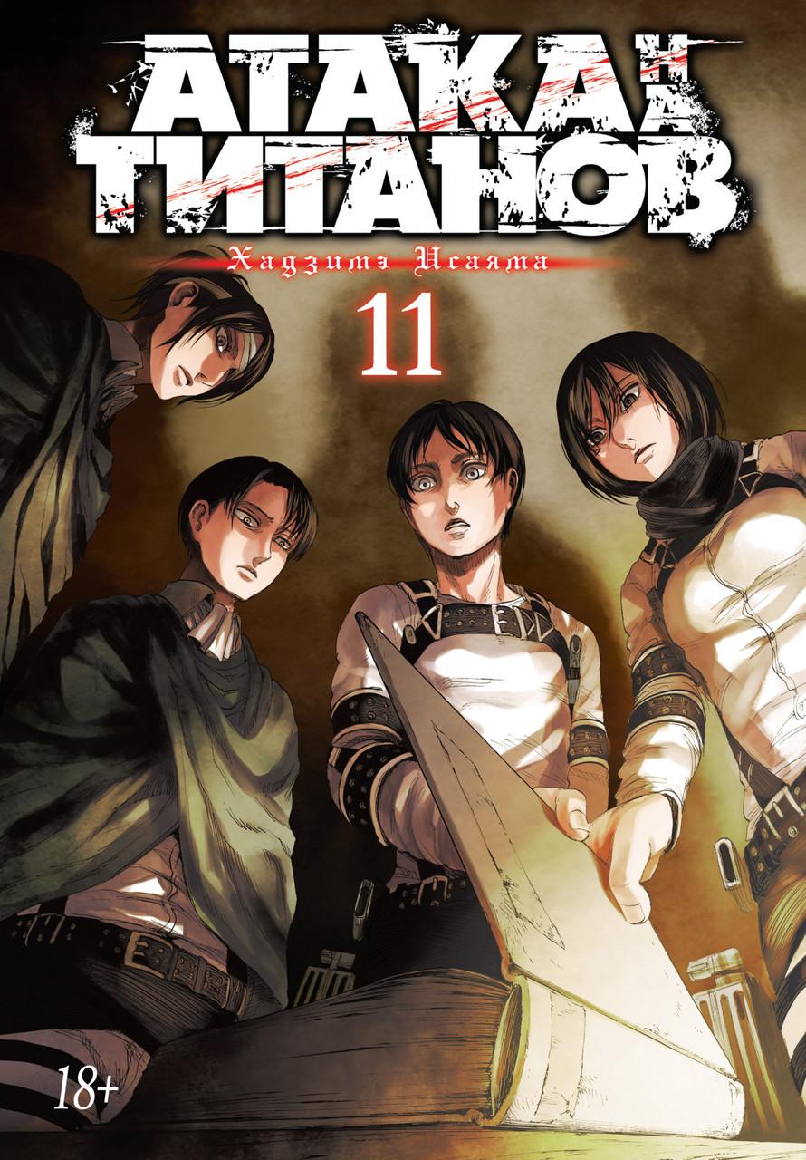 "Хадзима Исаяма ""Атака на титанов. Книга 11"""