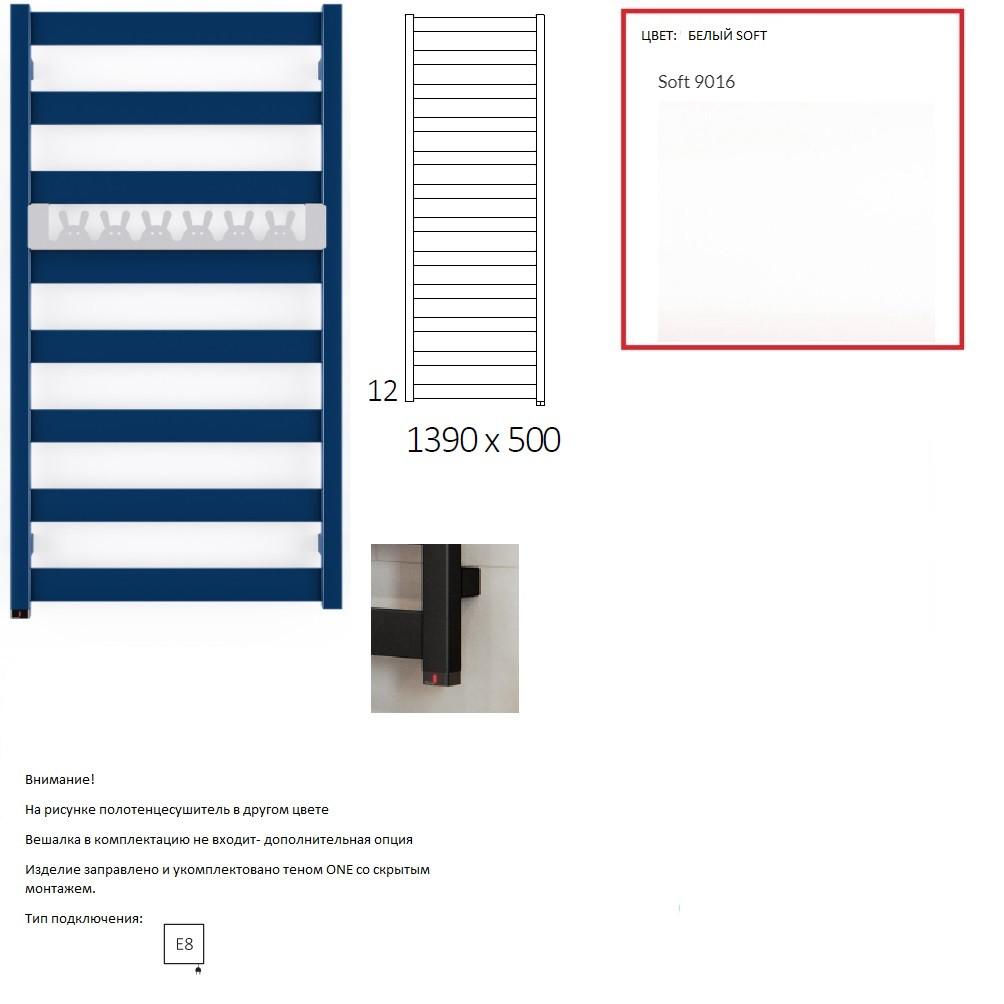 Полотенцесушитель электрический Terma Vivo One 1390*500 белый SOFT (WWVON139050KS96E8P)