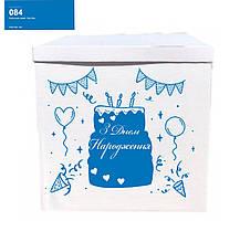 """Оракал """"З днем народження"""" синій на коробку розміром 70*70см"""