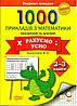 1000 прикладів з математики. Множення та ділення. 2-3 клас.