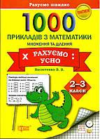 1000 прикладів з математики. Множення та ділення. 2-3 клас., фото 1