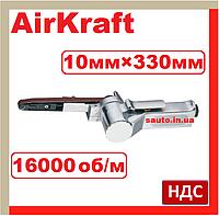 AirKraft AT-480.10 х 330 мм. 16000 об/мин. Пневмозачистная машинка, ленточная шлифмашина