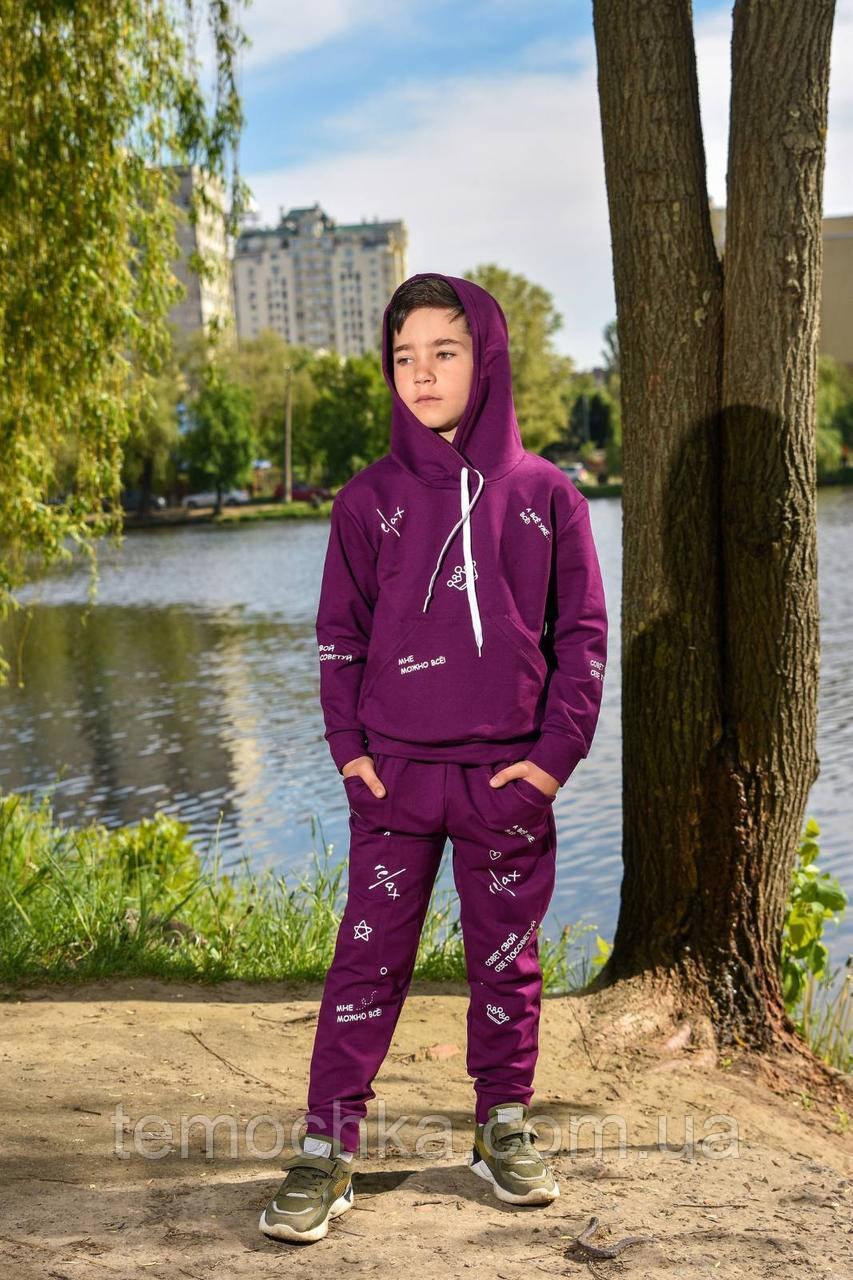 Спортивний дитячий костюм для хлопчика або дівчинки