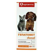 Гепатовет Актив гепатопротектор суспензія для лікування печінки собак 50 мл Apicenna Росія 18056