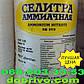 Селитра аммиачная(удобрение) мешок 50кг N:34,4% (лучшая цена купить), фото 2