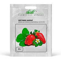 Фертимикс-Фолиар Удобрение для клубники и ягодных  (Фасовка: 20 г)