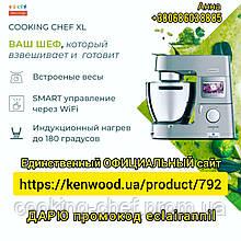 +12100 гр. сэкономить на Kenwood Cooking Chef XL,  новее KCC9040 и KCC9060 (сняты с производства)