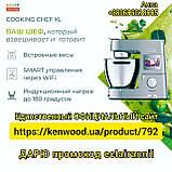 + 4 НАСАДКИ, БОНУСИ до кухонної машини Kenwood Cooking Chef XL KCL 95.004 SI, фото 2