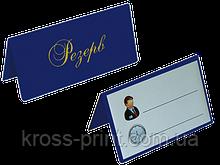 Настольная табличка РЕЗЕРВ двухсторонняя, винил, темно-синий