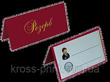 Настольная табличка РЕЗЕРВ двухсторонняя, винил, бордовый