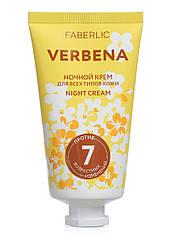 Faberlic нічний Крем для всіх типів шкіри Verbena арт 0969