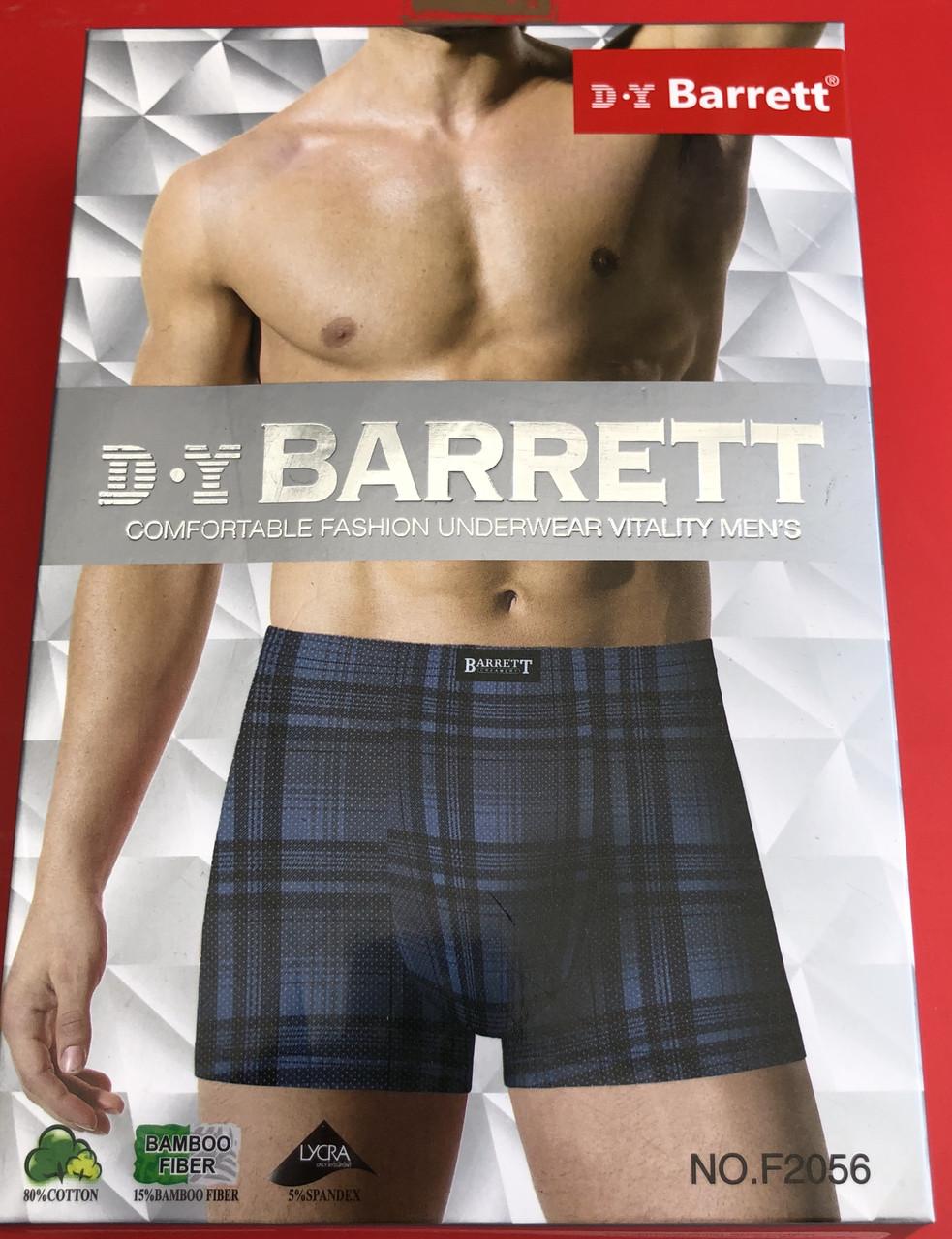 "Мужские Боксеры масло Марка ""R.Y Barrett""  Арт.2056"