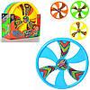 Дитяча літаюча тарілка MR0102,23 см,бумеранг,фрісбі,flying disc MR0102,літаючий диск