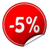 Скидка 5% на следующую покупку!, фото 2
