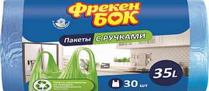 Пакеты для мусора Фрекен Бок с ручками 35л 30шт / уп (4823071630565)