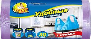 Пакеты для мусора Фрекен Бок с ручками 35л 30шт / уп Фиолетовые (4823071630565)