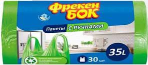 Пакеты для мусора Фрекен Бок с ручками 35л 30шт / уп зелёные (4823071630565)