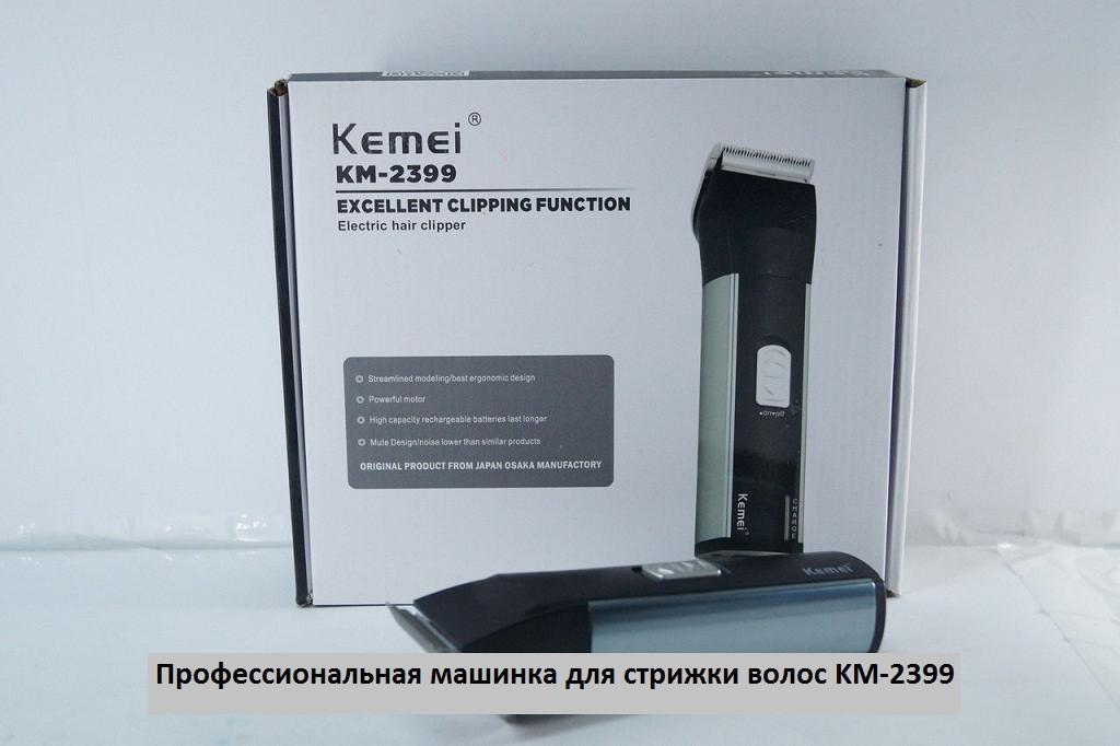 Профессиональная машинка для стрижки волос Kemei
