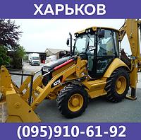 Аренда экскаватора погрузчика cat 432e в Харькове