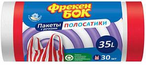 Мусорные пакеты Фрекен Бок Пакеты для мусора с ручками HD 35л., 30 шт полосатики красно-белые (4823071640304)
