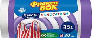 Мусорные пакеты Фрекен Бок Пакеты для мусора с ручками HD 35л., 30 шт полосатики фиолетовые (4823071640304)