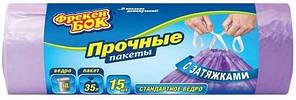 Пакеты для мусора Фрекен БОК с затяжкой 35 л, 15 пакетов фиолетовые (4820048485234)