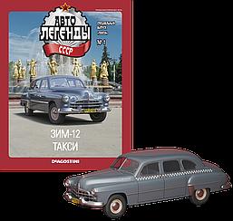 """Автолегенды спецвыпуск """"Такси"""" №1 - ЗиМ-12 такси   Коллекционная модель 1:43   DeAgostini"""