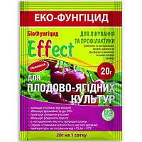 Эффект для плодово-ягодных культур 20 г.