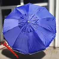 Пляжный зонт с воздушным клапаном Ø 2.3 м в чехле + бур для зонта в ПОДАРОК!