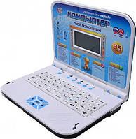 Детский цветной обучающий компьютер. Ноутбук - мультибук. Русско-английский. 35 функций, 12 игр, 7 мелодий., фото 1