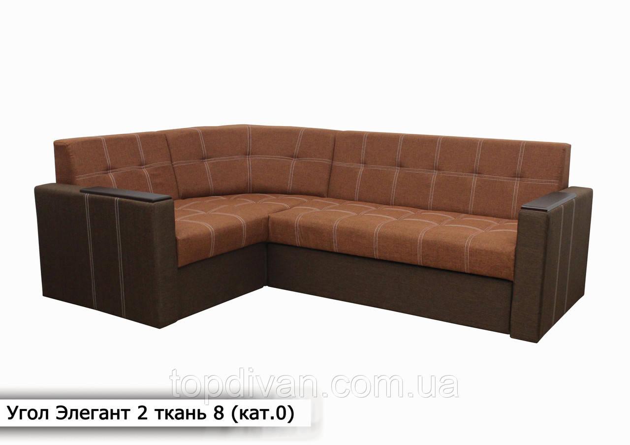 """Угловой диван """" Элегант 2 """" (Угол взаимозаменяемый) Ткань 8"""