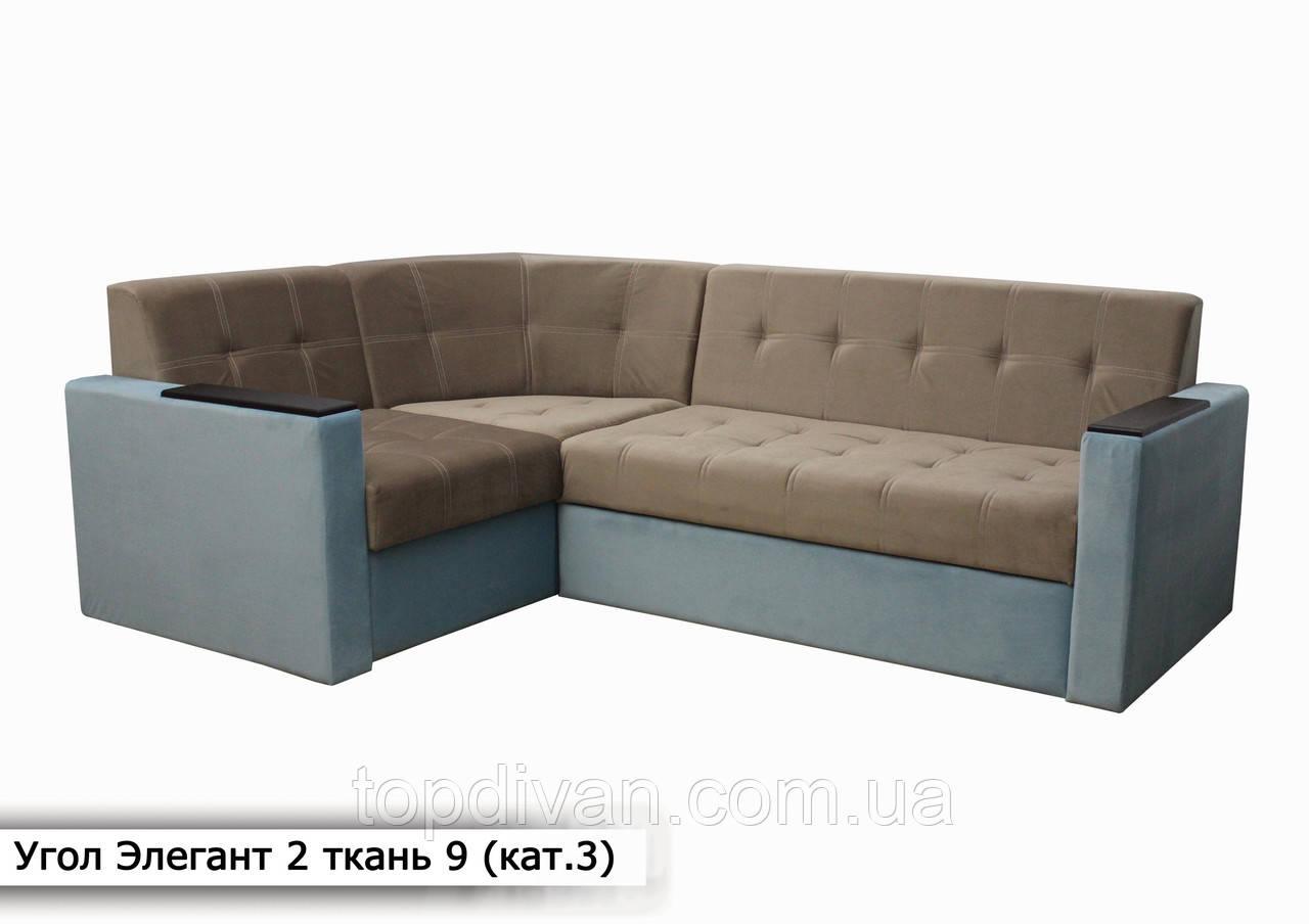 """Угловой диван """" Элегант 2 """" (Угол взаимозаменяемый) Ткань 9 (кат 3)"""