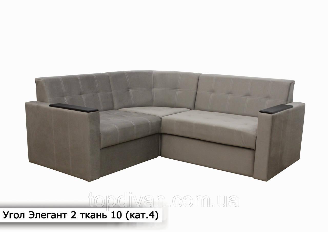"""Угловой диван """" Элегант 2 """" (Угол взаимозаменяемый) Ткань 10 (кат 4)"""