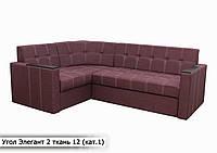 """Кутовий диван """"Елегант 2"""" (Кут взаємозамінний) Тканина 12 (1 кат), фото 1"""