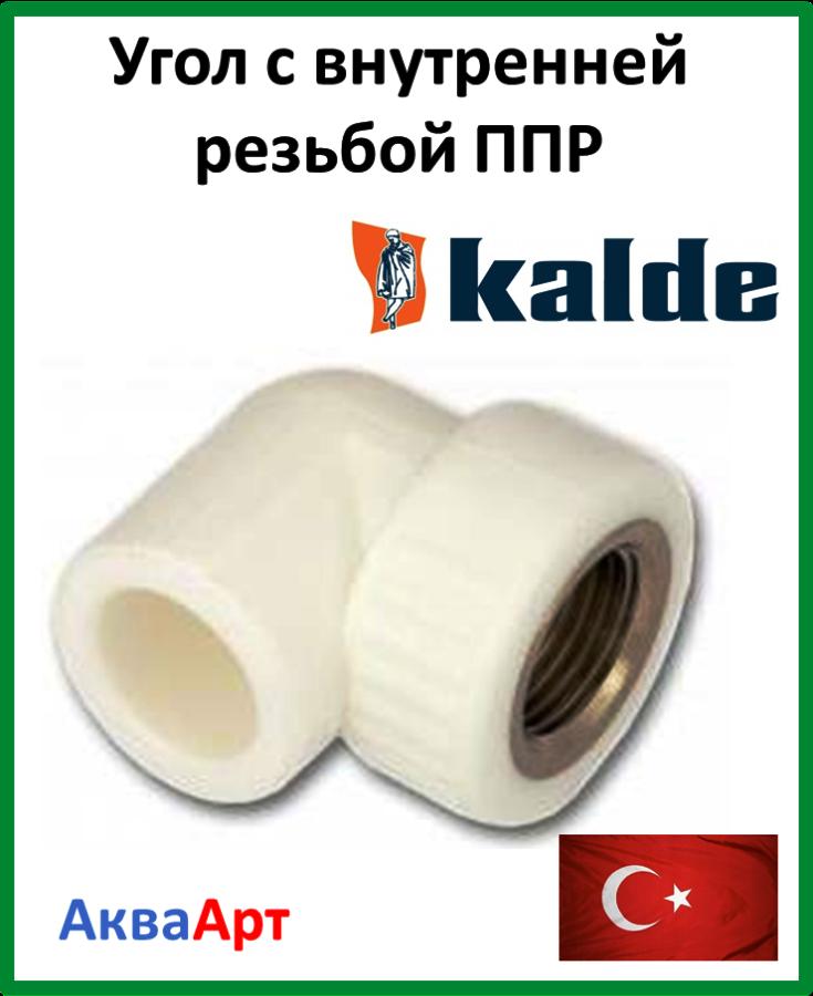 Угол с внутренней резьбой 20*1/2 Kalde  WHITE ппр
