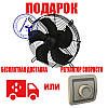 Осевой вентилятор QuickAir WO-B 450