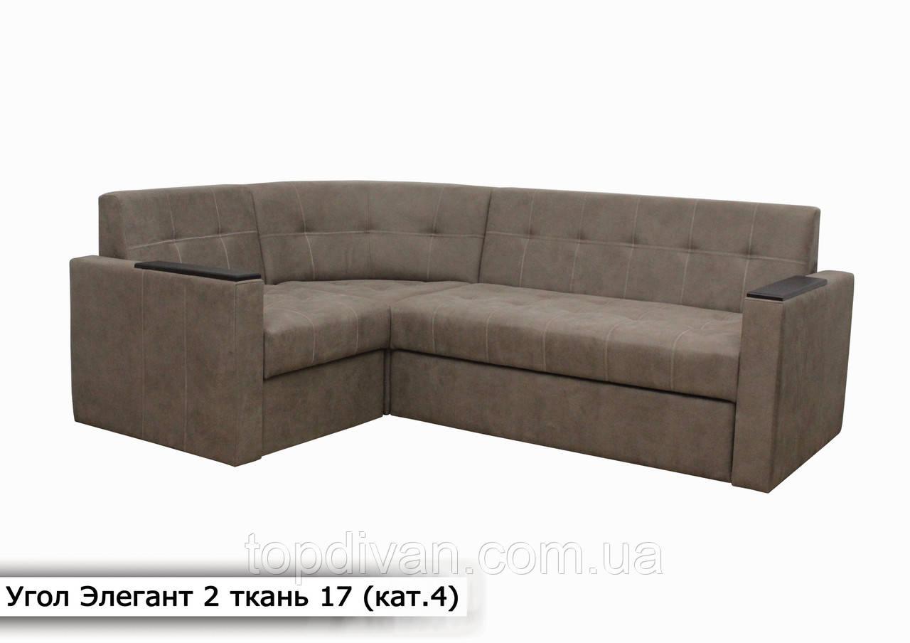 """Кутовий диван """"Елегант 2"""" (Кут взаємозамінний) Тканина 17 (кат 4)"""