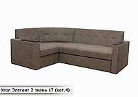 """Кутовий диван """"Елегант 2"""" (Кут взаємозамінний) Тканина 17 (кат 4), фото 1"""