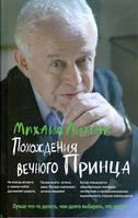 Книга: Похождения вечного принца. Михаил Литвак