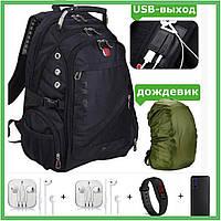 Городской наплечный Рюкзак Swissgear 8810 черный 56 л (PowerBank +часы + наушники) USB и дождевик  в ПОДАРОК
