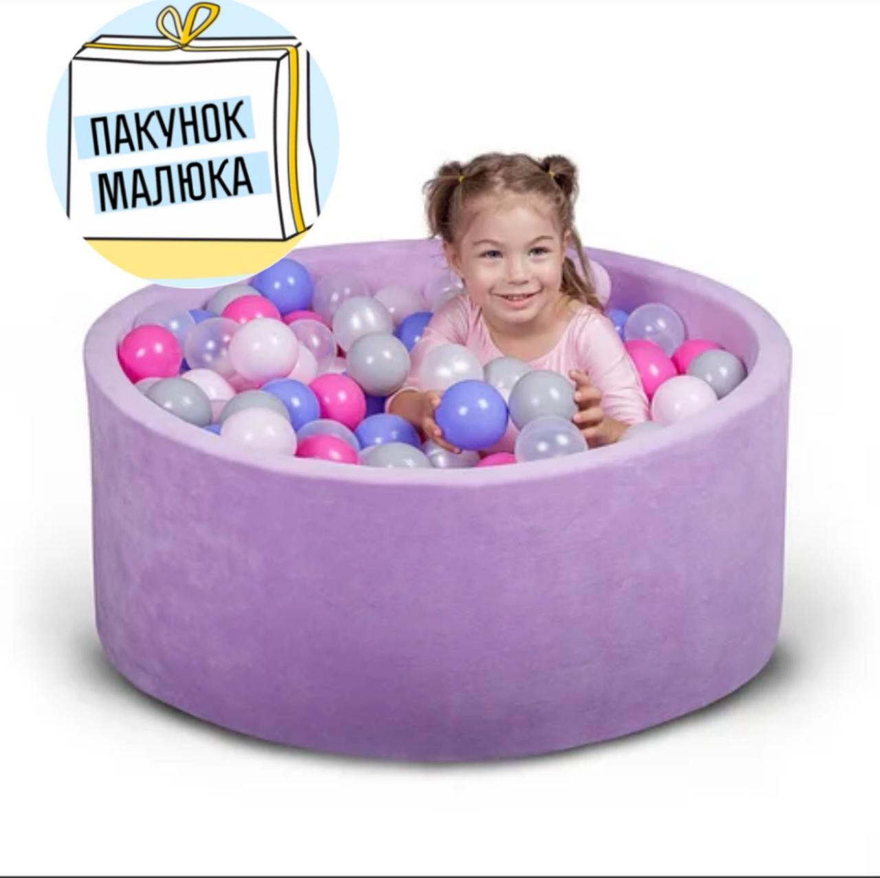 Сухий басейн для дому! Фіолетовий